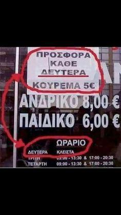 Greek Memes, Funny Greek Quotes, Funny Qoutes, Funny Cat Memes, Sarcastic Quotes, Funny Texts, Funny Images, Funny Photos, Kai