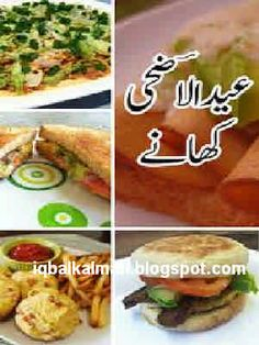 Urdu recipes book cooking book books pinterest books bakra eid ul adha urdu recipes collection in pdf forumfinder Images