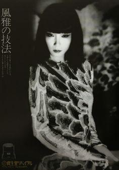 Sayoko Yamaguchi  山口小夜子 Shiseido photographed by Noriaki Yokosuka 1981