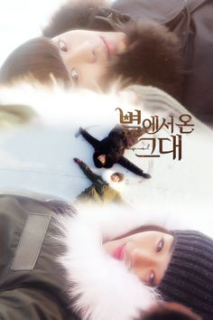 [Drama You Who Came From the Stars / My Love From Another Star ★ 별에서 온 그대 My Love Song, Love Songs, Korean Drama Movies, Korean Dramas, My Love From Another Star, Tv Ratings, Best Series, Tv Series, Pride And Prejudice