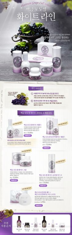 [Skin Food] Platinum Grape Cell Illuminate Essence