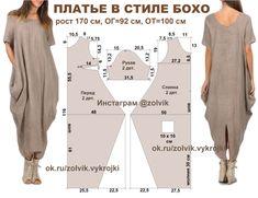 Брендовое платье в стиле бохо. Выкройка на 46-й размер