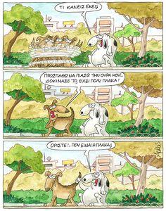 Οι Συνομήλικοι   αρχικη, αρκας εν κινησει   ethnos.gr Funny Cartoons, Picture Video, Funny Quotes, Lol, Comics, Memes, Pictures, Fictional Characters, Summary