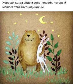 Baby Nursery Art, Bunny And Bear, Fairytale Art, Bear Cartoon, Forest Friends, Funny Cards, Happy Birthday Cards, Cute Drawings, Storytelling