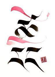 mo,gue vie, calligraphie tibétaine