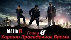 Прохождение Mafia II №6. Глава 6 - Хорошо Проведенное Время