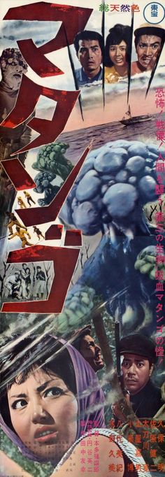 Matango (Mushroom People). Japanese movie poster. Love this movie!