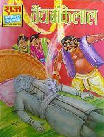 Vaidya bankelal Read Comics Free, Read Comics Online, Comics Pdf, Download Comics, Indian Comics, Dennis The Menace, Lord Shiva, Queens, September