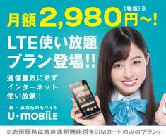 月額2,980円〜! LTE使い放題プラン登場!! U-MOBILEのバナーデザイン