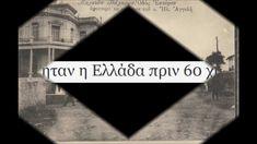 Ελλάδα πριν 60 χρόνια . Για να μαθαίνουν οι νέοι και να θυμούνται οι παλιοί