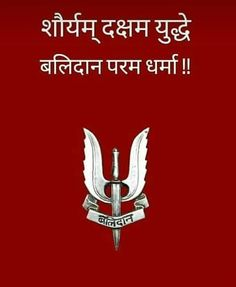 Be positive and focus on your goal Indian Army Special Forces, Special Forces Of India, Indian Army Quotes, Military Quotes, Indian Air Force, Indian Army Recruitment, Army Symbol, Indian Police Service, Sf Wallpaper