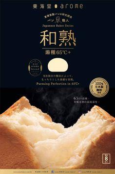 Tokaido arome Waju 65 ℃ + Made in Japan Food Design, Food Graphic Design, Food Poster Design, Menu Design, Layout Design, Japan Design, Dm Poster, Posters, Restaurant Poster