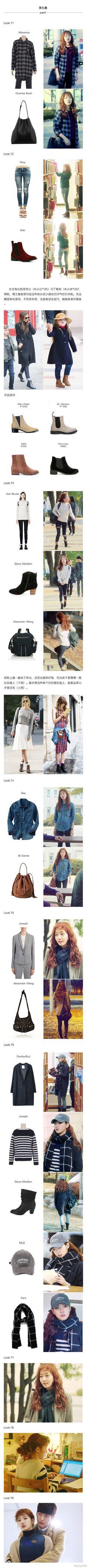 《乳酪陷阱》大啊啊啊科普|看看人家怎麼把不貴的衣服穿漂亮 Korea Fashion, Kpop Fashion, Fashion Outfits, Womens Fashion, Fashion Ideas, Fashion Trends, Kim Go Eun Style, My Style, Casual Work Outfits