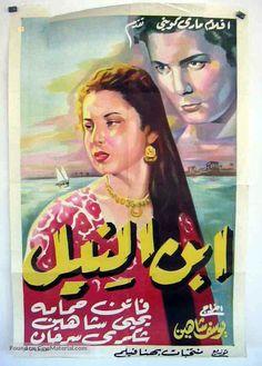Ibn el Nil 1951