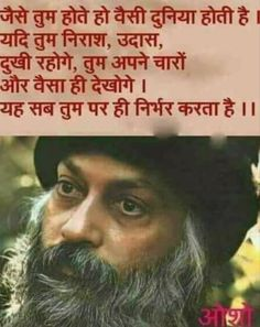Osho Quotes Love, Dreams Come True Quotes, Osho Love, Osho Hindi Quotes, Motivational Quotes In Hindi, Son Quotes, Poetry Quotes, Best Quotes, Life Quotes