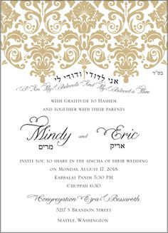 Damask Pattern In Clover On Luxurious Bright White Paper Comes With A Jewish  Phrase: U201c · Wedding Invitation WordingDamask PatternsOn ...