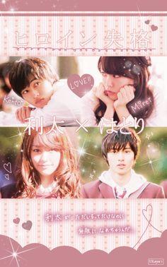 "[8 trailers, Official site] http://wwws.warnerbros.co.jp/heroine-shikkaku/   Kento Yamazaki, Mirei kiritani, Kentaro Sakaguchi, J LA, romcom ""Heroine Shikkaku"". Release: 09/19/2015"