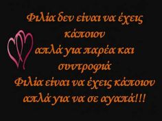 Greek Quotes, Picture Quotes, Philosophy, Friendship, Letters, Love, Sayings, Words, Memes