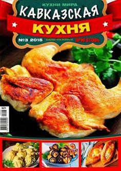 Приготовь. Кухни мира № 3 (2015) Кавказская кухня