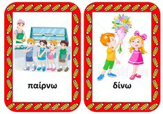 Speech Therapy Activities, Math Activities, Learn Greek, Pediatric Physical Therapy, Pediatrics, Learning, School, Frame, Blog