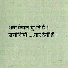 sad love 2 line shayari in hindi Shyari Quotes, Motivational Picture Quotes, People Quotes, Deep Quotes, True Quotes, Words Quotes, Inspiring Quotes, Hindi Quotes On Love, Inspirational Shayari
