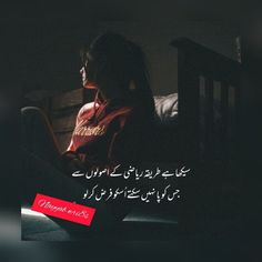 Poetry Quotes, Urdu Poetry, Heart Touching Lines, True Words, Girl Pictures, Natural Skin Care, Thankful, Ads, Deep
