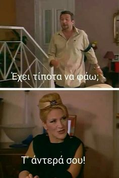 Funny Greek Quotes, Funny Quotes, Life Quotes, Series Movies, Tv Series, Stupid Funny Memes, Funny Shit, Sarcasm, Motivational Quotes