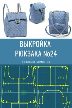 Patchwork Bags, Quilted Bag, Mochila Jeans, Creative Shoes, Diy Backpack, Craft Bags, Bag Patterns To Sew, Denim Bag, Fabric Bags