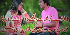 Na khuf kr mujh sy, tujhy ruswa na kary ga-- To rooh e izat hy meru, faqat piar hi nahin----♥♥ Punjabi Poetry, Romantic Poetry, Facebook Image, Urdu Poetry, Qoutes, Thats Not My, Poems, My Love, Quotations