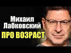 Михаил Лабковский - Про это... Как решить проблемы - YouTube