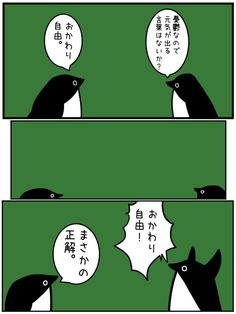 Anime Comics, Penguins, Haha, Illustration Art, Humor, Memes, Funny, Cute, Movie Posters