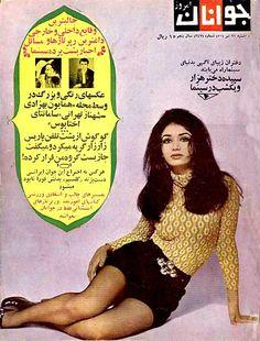Cover girl 70s Iran