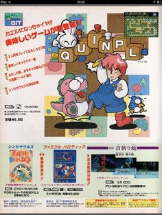 Ad for Quinpl on MSX2.