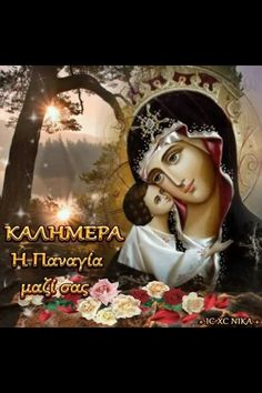 O Θεός και η Παναγιά μαζί μας!!! Good Morning Gif, Good Morning Wishes, Day Wishes, Thankful And Blessed, Blessed Mother, Queen Of Heaven, Orthodox Icons, Greek Quotes, Art Studies