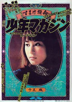 """""""rumikokoyanagi: Keiko Fuji /Shonen Magazine (1970) """""""