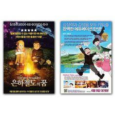 Giovanni's Island Movie Poster 2014 Tanya, Junpei Senou, Sawako, Hideo, Micchan #MoviePoster