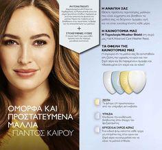 Προστατευτικό Σαμπουάν HairX Advanced Care Weather Resist -34912€7,70 €3,85 250mlΈνα ήπιο σαμπουάν που βοηθάει στην πρόληψη του φριζαρίσματος και αφήνει τα μαλλιά πιο ευκολοχτένιστα, ακόμη και σε ακραίες καιρικές συνθήκες. Με καινοτόμο Τεχνολογία Weather Shield, έναν συνδυασμό φίλτρων UV που βοηθούν στην προστασία από τις επιβλαβείς ακτίνες του ήλιου και ένα ειδικό συστατικό που δημιουργεί ένα φιλμ που κλειδώνει την υγρασία προλαμβάνοντας το φριζάρισμα από την υγρασία.