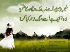 Shayari Urdu Images: New urdu shayari image download free 2017