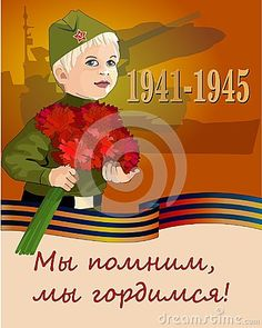 Illustration of May 9 background with boy, carnations and a congratulatory inscription