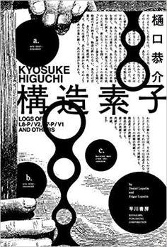 Book Design, Cover Design, Japanese Poster, Cool Posters, Grafik Design, Magazine Design, Graphic Design Illustration, Vintage Japanese, Editorial Design