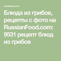 Блюда из грибов, рецепты с фото на RussianFood.com: 9531 рецепт блюд из грибов