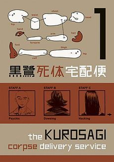 The Kurosagi Corpse Delivery Service by Eiji Otsuka ~~ This is a tremendous series. Mostly dark, occasionally bloody, yet always entertaining. Beware the grotesque fanservice, though.
