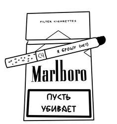 Insta : yuliaskorojhod 👑 . Ничто не вечно . Heartbroken Drawings, Smart Humor, Malboro, Shirt Logo Design, Dark Art Drawings, Sad Pictures, Hip Hop Art, My Art Studio, Band Posters