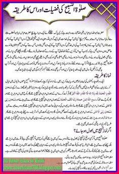 how to pray salatul tasbih and its importance Prayer Times, Daily Prayer, Islam In Hindi, Islam Quran, Quran Urdu, Islamic Phrases, Islamic Messages, Islamic Inspirational Quotes