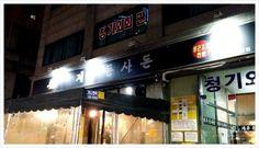 [합정동 맛집] 제주 근고기가 맛있는 제주 돈사돈 : 네이버 블로그