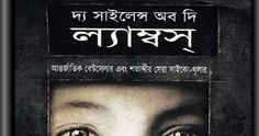 বইয়র নম দয সইলনস অফ দয লযমবস  লখক টমস হযরস  অনবদ ম নজম উদদন  পরকশন বতঘর পরকশন  পষঠ সখয   সইজ . এমব  ফরমযট PDF  টকস ফরমযট HD Scanned  রজলশন  DPI  বইয়র ধরণ অনবদ  Continue todownload  or  Download linkServer 2  tags: bangla boi bangla ebooks ebooks BangladeshI books indian bangla boi bangla ebook bd boi bd book all boi bd allboibd bd bangla books Indian writters books onubad ebooks onubad ebook onubad boi bd writters bangla ebooks download bangla ebook download bangla boi download poems ebooks…