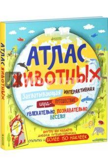 Барбара Тейлор - Атлас животных обложка книги
