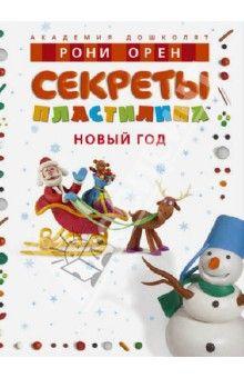 Орен Рони - Секреты пластилина. Новый год ISBN: 978-5-389-04595-8