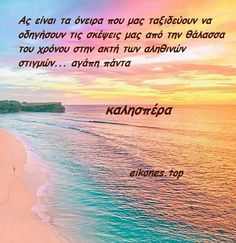 Greek Quotes, Good Night, Beach, Water, Outdoor, Nighty Night, Gripe Water, Outdoors, The Beach