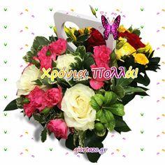 giortazo.gr: Χρόνια Πολλά Κινούμενες Εικόνες Floral Wreath, Wreaths, Home Decor, Kuchen, Floral Crown, Decoration Home, Door Wreaths, Room Decor, Deco Mesh Wreaths